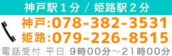 JR神戸駅 高速神戸駅からすぐ 078-382-3531 電話受付 平日 9時00分?21時00分