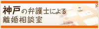 神戸の弁護士による離婚相談室