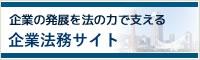 神戸の弁護士による企業法務サイト