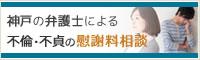 神戸の弁護士による不倫・不貞の慰謝料相談