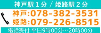 JR神戸駅 高速神戸駅からすぐ 078-382-3531 電話受付 平日 9時00分?20時00分